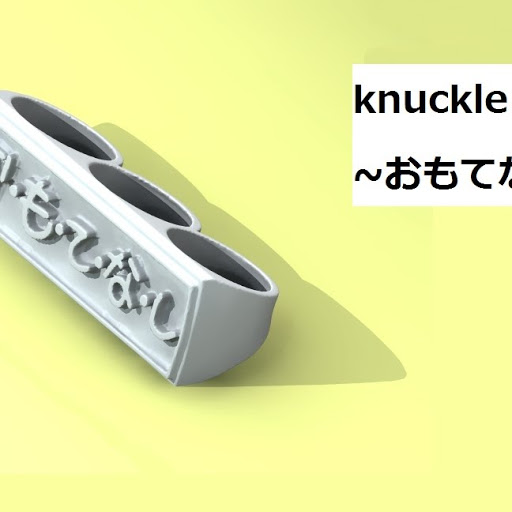 ナックルリング 〜お・も・て・な・し〜