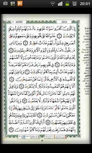 Quran Kareem Tajweed Pages - screenshot thumbnail