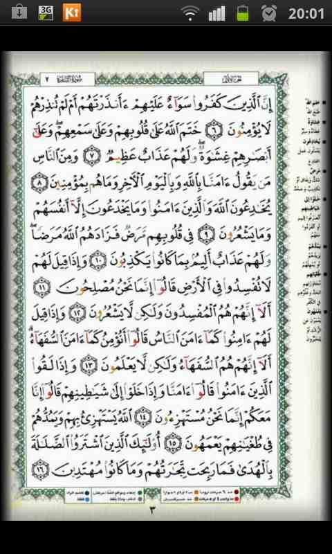 Quran Kareem Tajweed Pages- screenshot