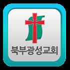 북부광성교회 icon