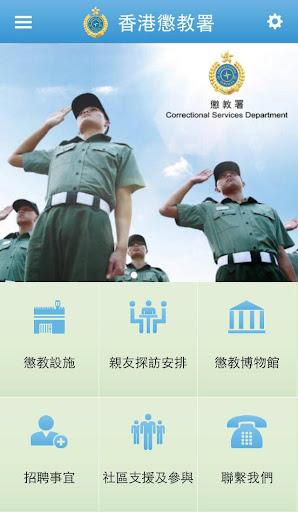 香港懲教署流動應用程式