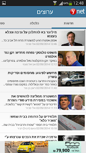 ynet Screenshot 4