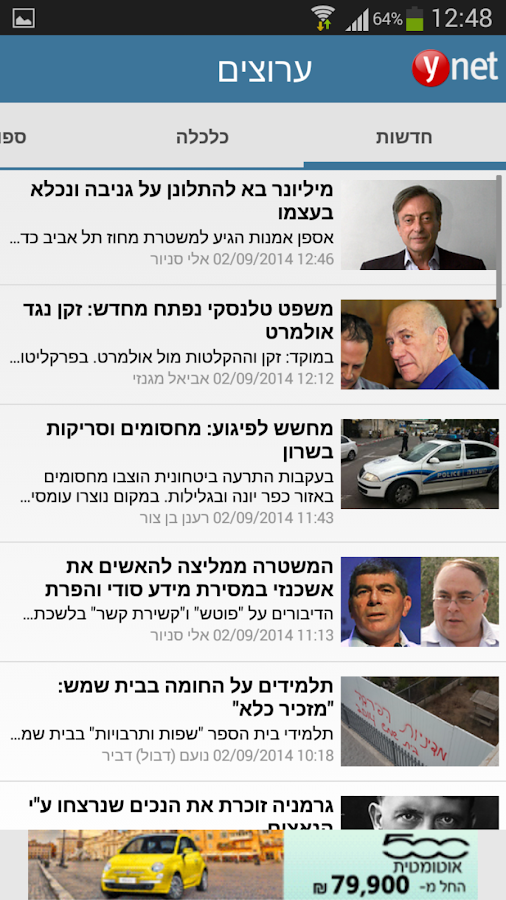 ynet - screenshot