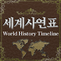 세계사 연표