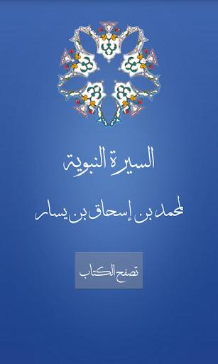 السيرة النبوية لمحمد يسار برو