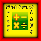 Kids Ethiopian Math Practice