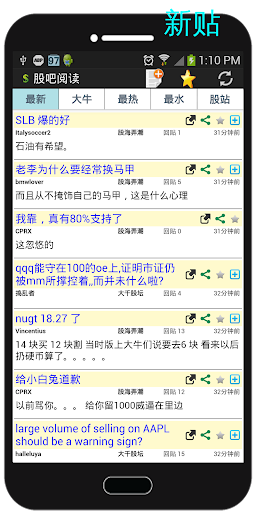 股吧阅读 Stock Forum Reader