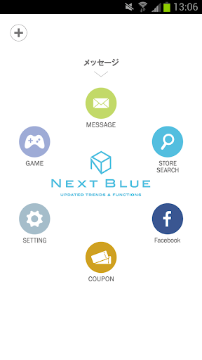 NEXT BLUEアプリ