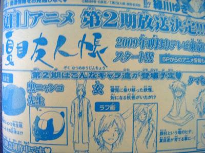 《夏目友人帐》第二期来年一月放送,另附福利壁纸