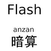 プリセット版フラッシュ暗算PRO
