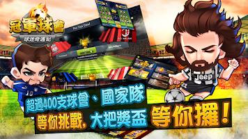 Screenshot of 冠軍球會-球迷奇遇記