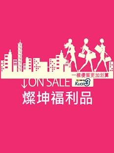 燦坤福利品行動購物商城-24h購物3C通路給您最好康多福利
