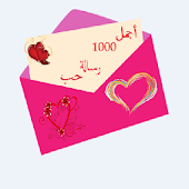 أجمل 1000 رسالة حب ورمانسية