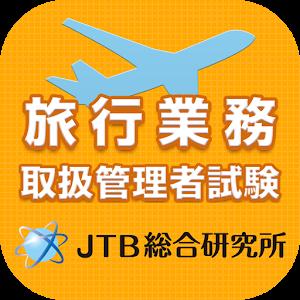 旅行業務取扱管理者試験 受験直前理解度チェック2014