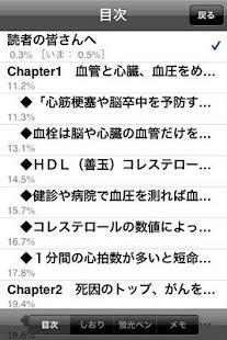【免費書籍App】だれも教えてくれなかった病気の真相-APP點子