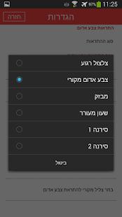 צבע אדום - screenshot thumbnail