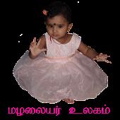 Mazhalayar Ulagam