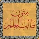 Mutun talib al-ilm (mustaua 1) icon