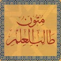 Mutun talib al-ilm (mustaua 1)