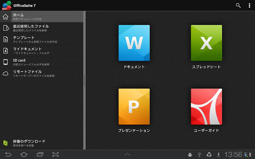 OfficeSuite Pro + PDF (Trial) - Google Play の Android アプリ
