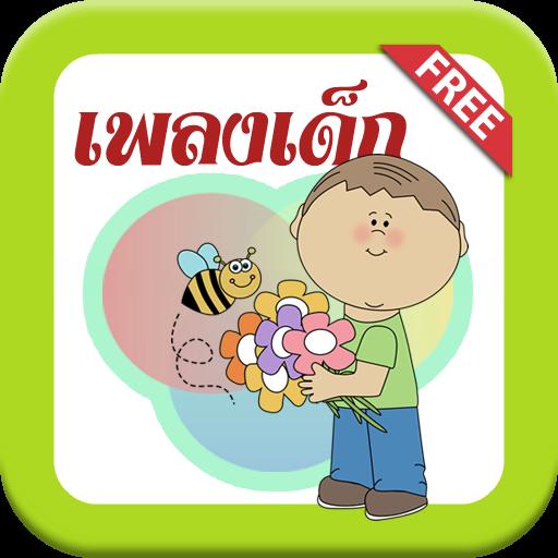 เพลงเด็ก เพลงการ์ตูนไทย LOGO-APP點子