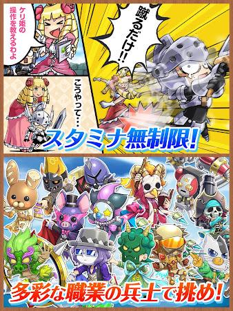 ケリ姫スイーツ 6.3.1.0 screenshot 347662