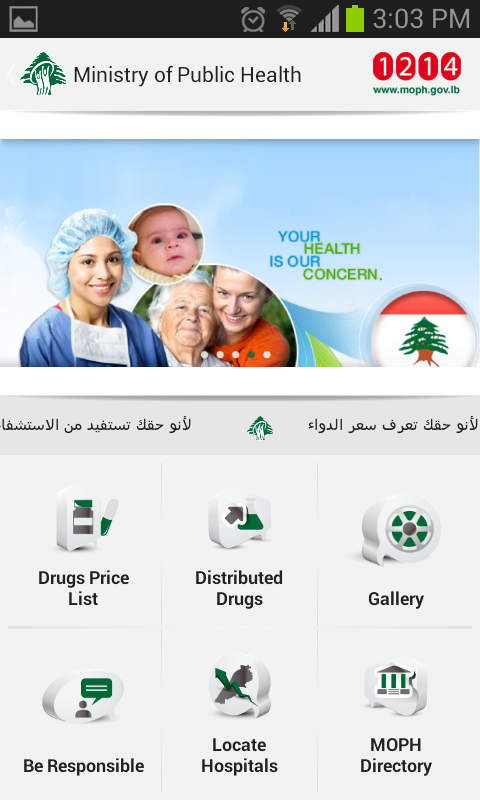 Ministry of Public Health- screenshot