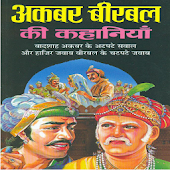 Akbar aur Birbal K Kisse Hindi