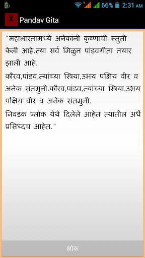 Pandav Gita