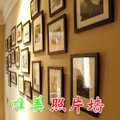 唯美照片墙(Pad平板专用)