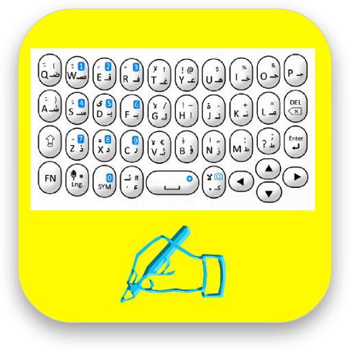 アラビア語のキーボード無料ダウンロード
