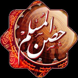 Image result for برنامج حصن المسلم