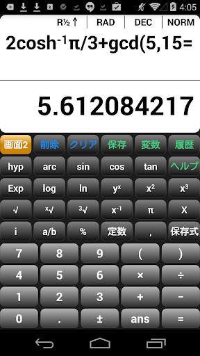 関数電卓 EQ7A