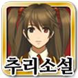추리소�.. file APK for Gaming PC/PS3/PS4 Smart TV