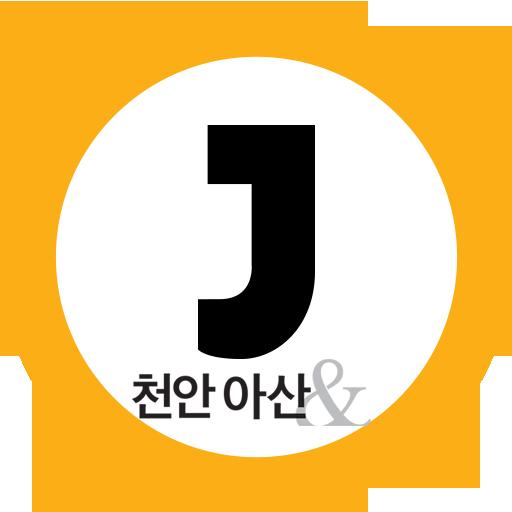 중앙일보 천안아산, 스마트한 지역정보 新聞 App LOGO-硬是要APP