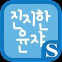 진지한 윤쟈 슈퍼노트 전용 폰트 icon