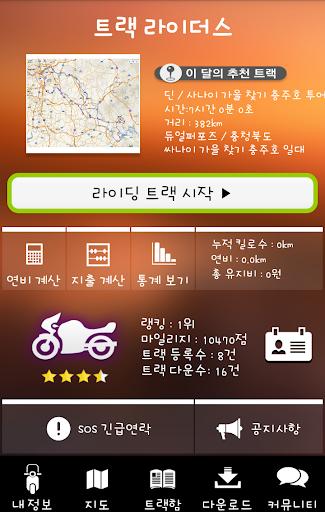 트랙라이더스 GPS 모터바이크 위치추적 트랙