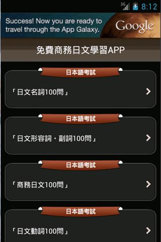 免費商務日文學習APP