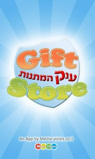 Gift Store - screenshot thumbnail