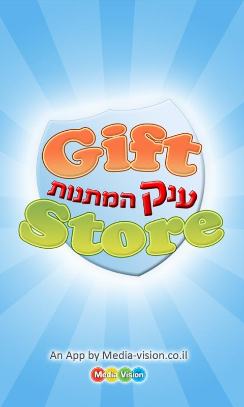 Gift Store - screenshot