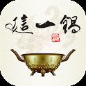 這一鍋-皇室秘藏鍋物 icon