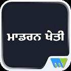 Modern Kheti - Punjabi icon