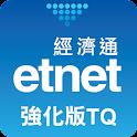 經濟通 強化版TQ(平板) -免費即時股票期指- etnet