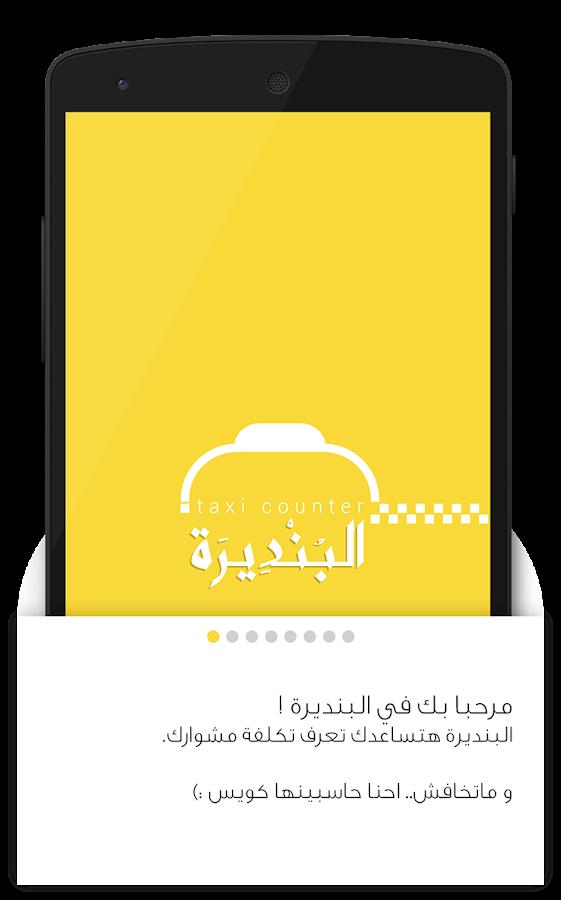 El-Bondera- screenshot