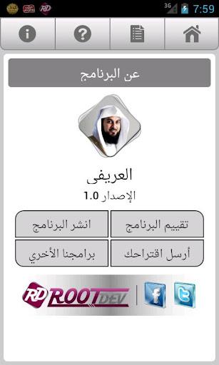 تطبيق محاضرات الدكتور -محمد العريفي