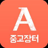 옥션중고장터_성숙한 중고거래의 시작