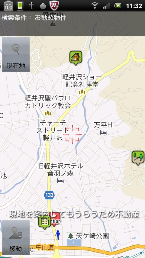 Karuizawa real estate app- screenshot