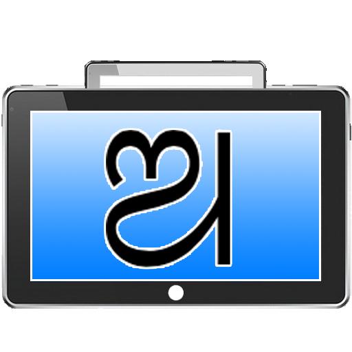 Digital Slate ABC - ORIYA 教育 App LOGO-APP開箱王