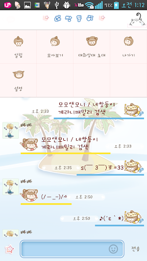 玩個人化App|nk 네쌍둥이(물놀이) 카카오톡 테마免費|APP試玩