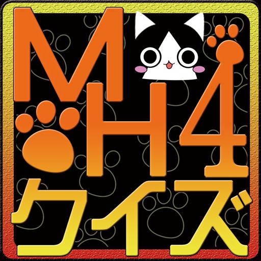 MH4クイズ